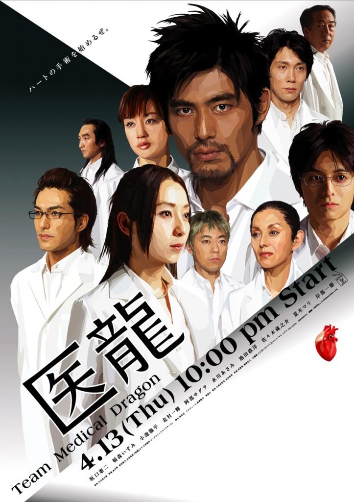 Iryu_2006