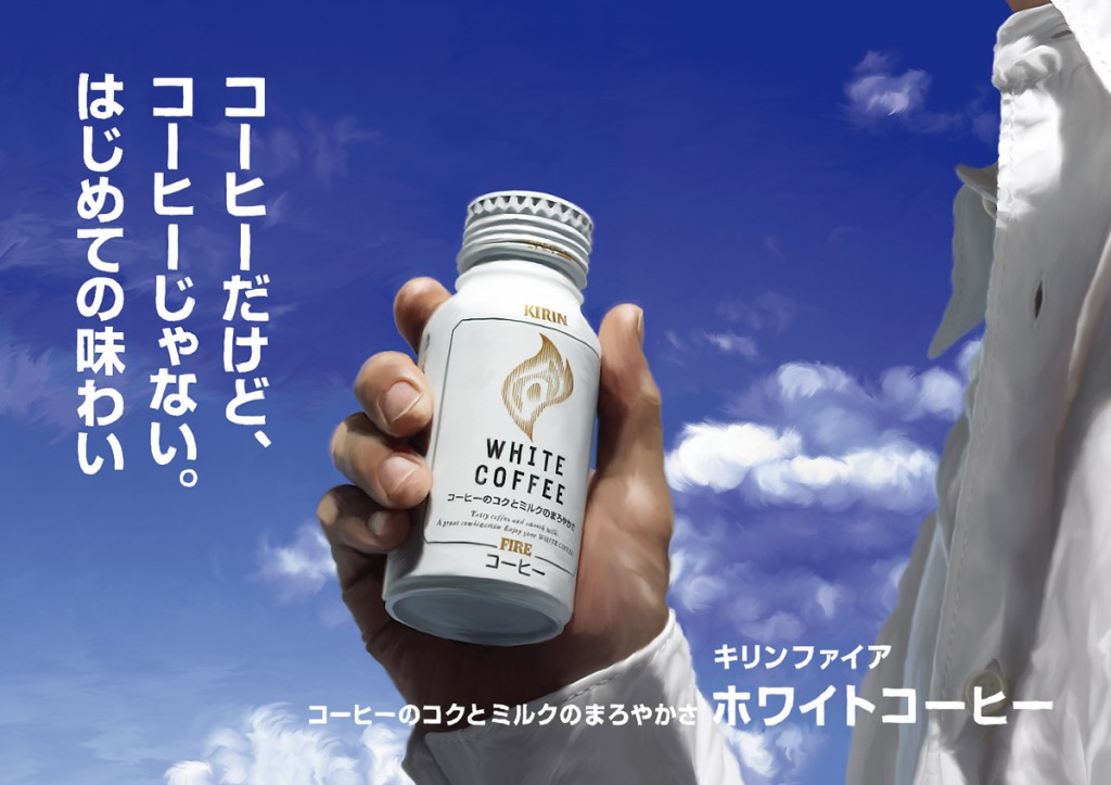 KIRIN_WHIITE COFFEE_fix2004