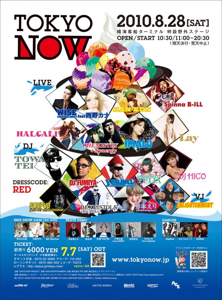 TOKYO_NOW_ollie02fix