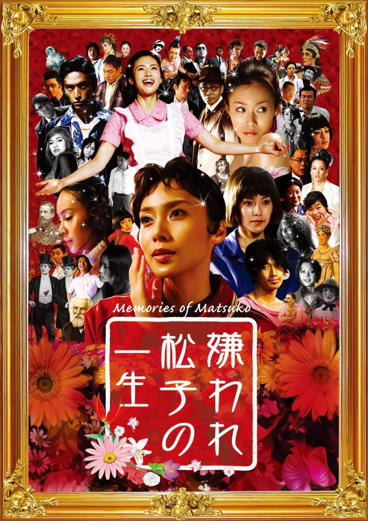 kirawarematsuko2006