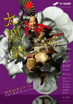 太閤記poster-fix