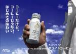 KIRIN white coffee
