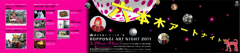 Roppongi Art Night 2011 midtown banner