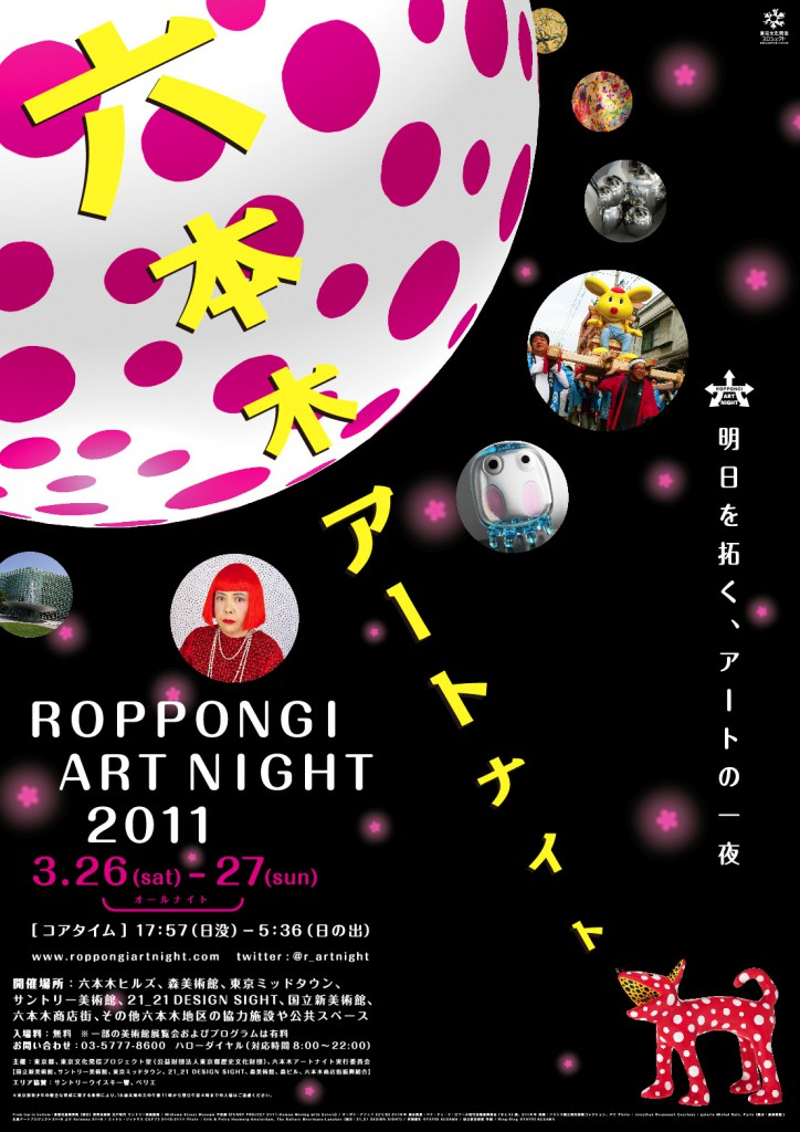 Roppongi Art Night Poster