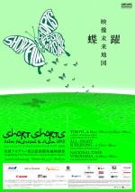 SSFF2012_ポスター