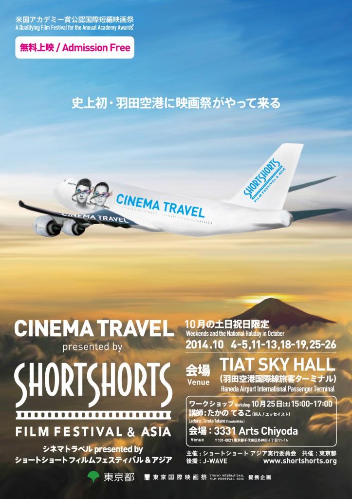 SSFF2014秋_B2ポスター