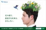 ランドフローラ広告台紙
